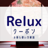 relux couponcode