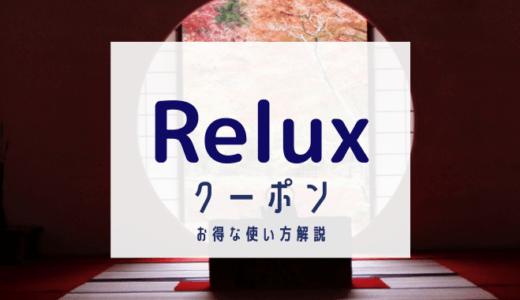 Relux割引クーポンコードまとめ!使い方解説【2021年1月最新】