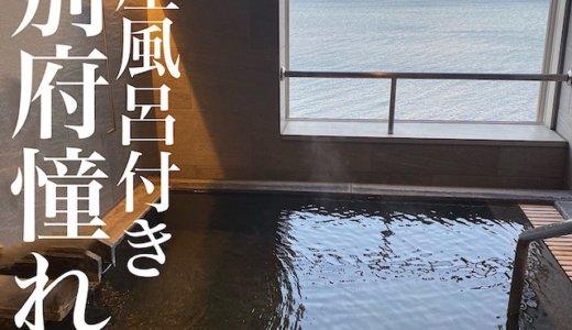 【潮騒の宿 晴海】宿泊記ブログ | 空の棟Rタイプ・えいたろうの夕食付き口コミレビュー