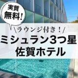 ガーデンテラス佐賀 ホテル&マリトピア 宿泊記ブログ | スタンダードツイン 朝食付きプランの口コミレビュー
