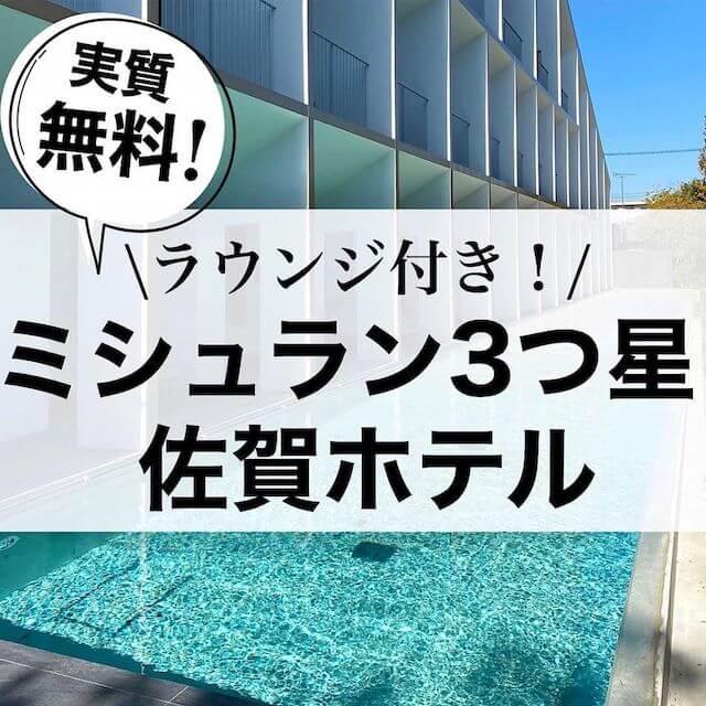ガーデンテラス佐賀 宿泊記1