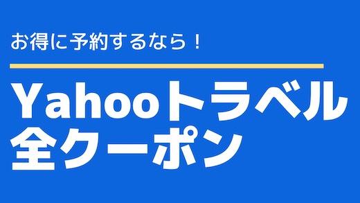Yahoo!トラベル 全クーポンまとめ