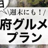 福岡からレンタカーで行く!別府旅行1泊2日プラン・全費用