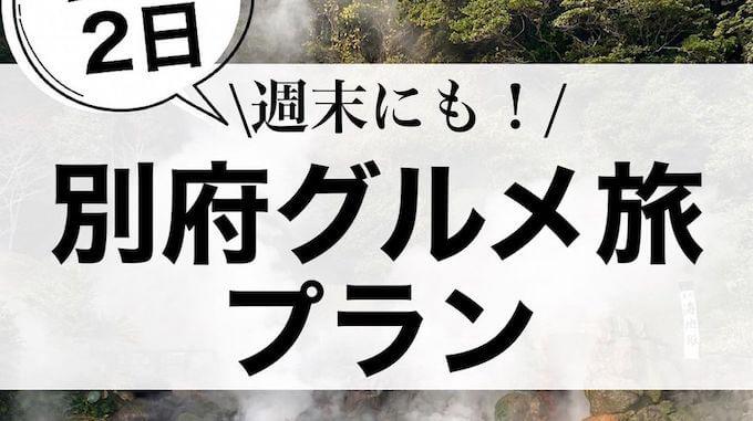 別府 福岡 旅行 プラン1