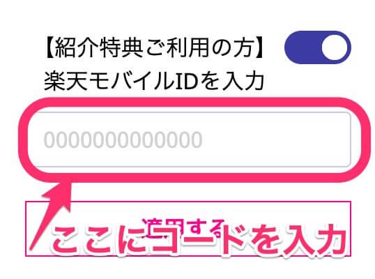 楽天モバイル_紹介コード