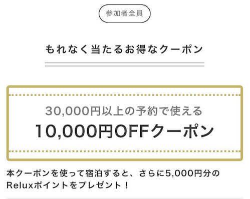 auスマートパスプレミマム Relux 1万円クーポン