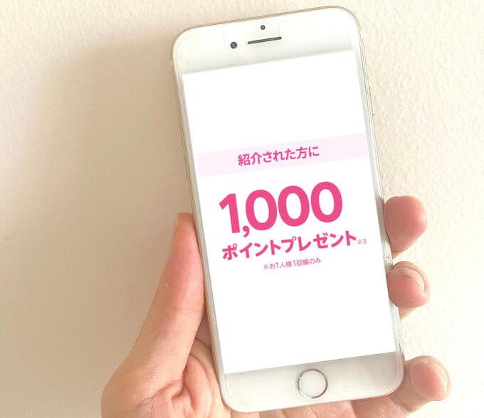 楽天モバイル 紹介コード