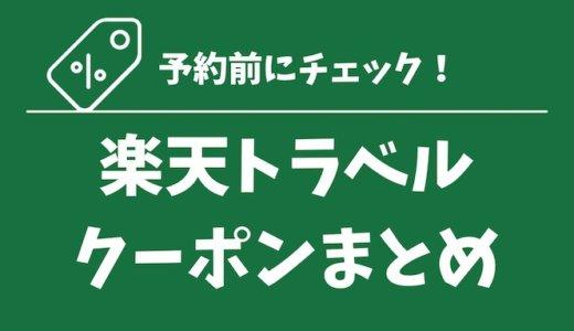 楽天トラベルの最新クーポンまとめ【2021年5月最新】