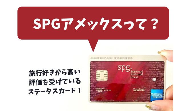 spgアメックスカードとは