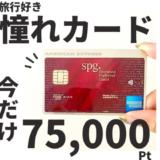 SPGアメックス紹介キャンペーン!6月末まで75,000ポイントボーナスチャンス